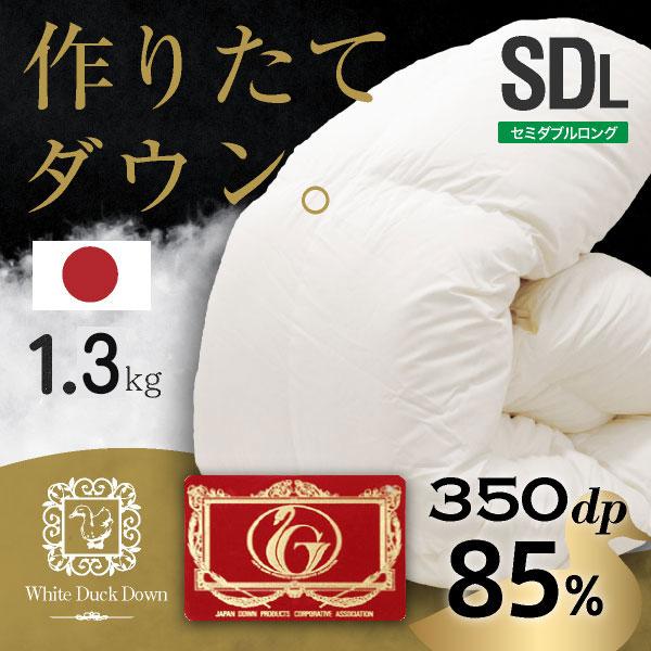 日本製 羽毛布団 セミダブル ロング エクセルゴールドラベル日本製 国産 羽毛ふとん セミダブル 高品質 1.3kg 総重量約2.2kg 送料無料 ダウン85% フェザー15% 高品質 洗える 羽毛 洗える 丸洗いOK 羽毛 掛け布団