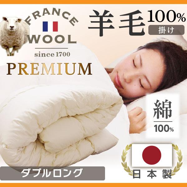 日本製 羊毛100% 掛け布団 ダブル ロング羊毛 国産 掛け布団 ダブル 羊毛100% 匂いが少ない フランス製プレミアムウール 綿100% 日本製布団 ダブルロング 羊毛 掛け布団 羊毛布団 抗菌 防臭 年中使用 吸汗速乾