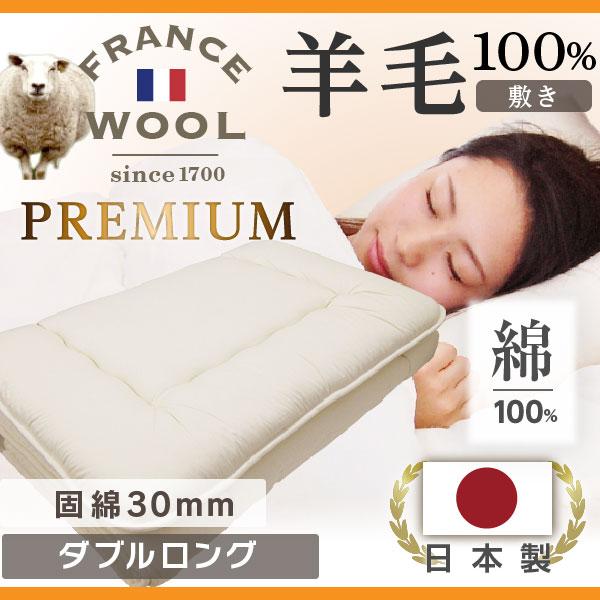 日本製 工場直送 羊毛100%敷き布団 ダブル ロング (羊ちゃん)国産 日本製 羊毛100% 敷布団 単品 臭いの少ない フランス産プレミアムウール 綿100%生地 ふとん ダブル 軽い 抗菌消臭 吸汗速乾 体圧分散 腰痛にも