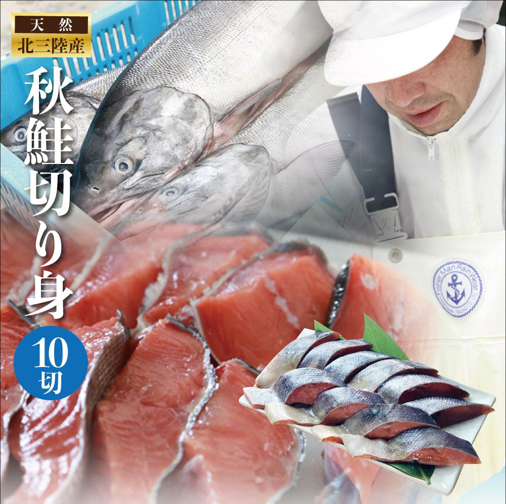 送料無料 新鮮三陸産鮭を産地直送 便利な切身でお届け 限定価格セール 代引き不可 素材を楽しむ秋鮭切り身たっぷり10切 1切約60g さけ 無塩でお届けします 白鮭