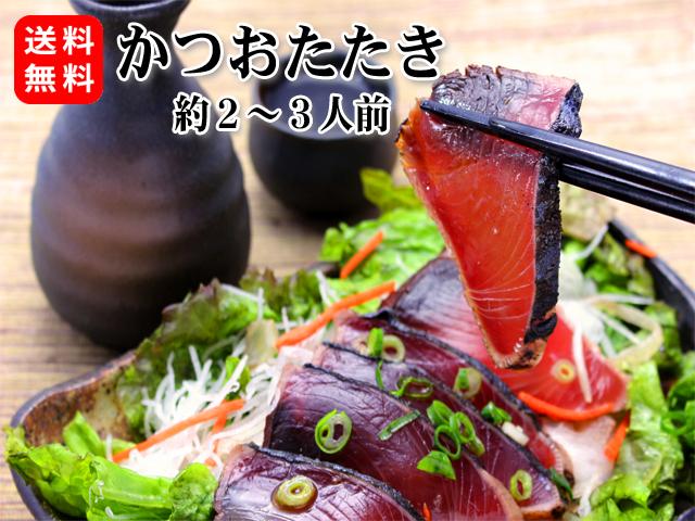 解凍してすぐにお召し上がりいただけます 格安店 送料無料 北海道 沖縄除く かつおのたたき 300g~350g タレ付き 冷凍 おかず タタキ 鰹のたたき 爆安プライス カツオ 時短 鰹 おつまみ