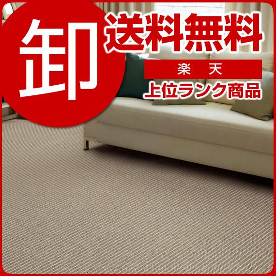 ラグ&カーペットスミノエ ウールフラット約 261×352 cm(江戸間6畳)【メーカー直送品】