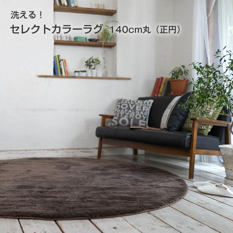 ラグ 円形 丸い 洗える ラグマット カーペット おしゃれ 北欧 モダン 絨毯 夏用 冬用 床暖房 ホットカーペット 対応 グレー グリーン など 約 140 cm 丸