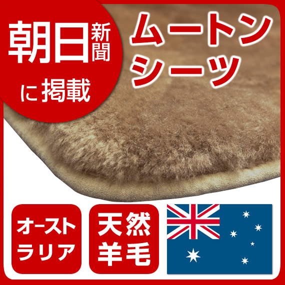 敷きパッド あったか ムートンシーツ タブルサイズ 約 135×190 cm オーストラリア シープスキン使用 お一人様3枚まで 送料無料