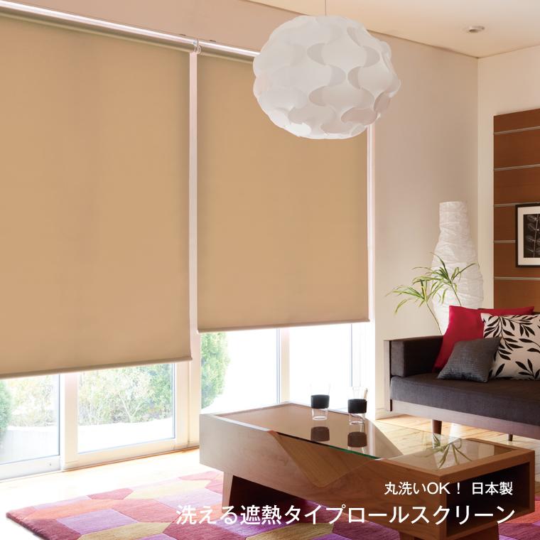 高品質ロールスクリーン 日本製 ロールスクリーン シリーズ洗える 遮熱 タイプ メーカー直送品 オーダーメイド商品 ロールスクリーン幅161cm~200cm×丈441cm~450cm 最新 予約販売品 代引不可