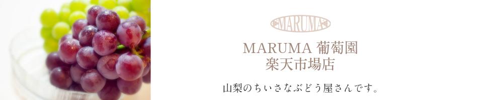 MARUMA葡萄園 楽天市場店:山梨の農家直送葡萄 MARUMA葡萄園