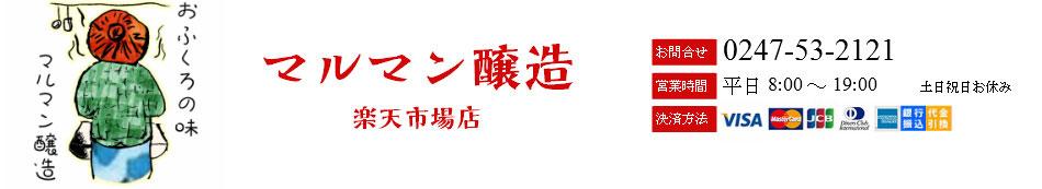 マルマン醸造楽天市場店:味噌・しょうゆ・めんつゆ等調味料を販売しております。