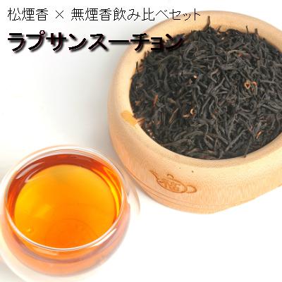 海外輸入 二つの高級紅茶を同時に飲み比べできるのは何とも贅沢で嬉しいですね 正山小種 松煙香×無煙香飲み比べセット 松煙香×無煙香をそれぞれ30g×30g計60gにてお届け正山小#31181; ラプサンスーチョン中国茶 中国茶 台湾茶専門店マルメロ イギリス紅茶茶葉 人気の製品 通販
