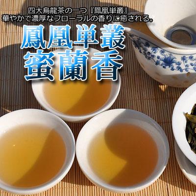 中国茶【鳳凰単叢 蜜蘭香500g】ほうおうたんそう 業務用サイズ中国茶 烏龍茶 茶葉 通販ウーロン茶中国茶専門店マルメロ送料無料