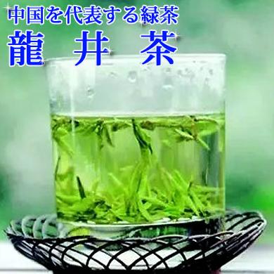 中国茶 緑茶西湖龍井茶(緑茶)500g茶葉  中国緑茶 龍井中国茶専門店 マルメロ10P02jun13送料無料 龍井茶業務用でお得です!