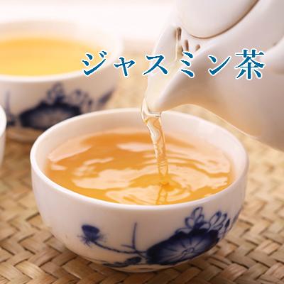 お湯を注ぐとジャスミンの香りが広がる癒しのジャスミンティーキリリと冷やして冷茶として飲んでも美味しいです 中国茶 日本正規品 ジャスミン茶 特級 50g茉莉花茶 ジャスミン中国茶台湾茶専門店マルメロ送料無料 新色追加 通販 花茶 さんぴん茶茶葉