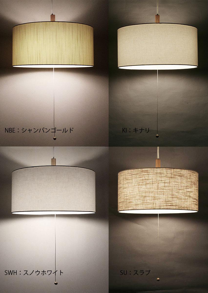 ランプシェード ファブリック ペンダント用 ナチュラル 全4色 type-Z 直径40cm 器具・電球別売 照明 シェードのみ