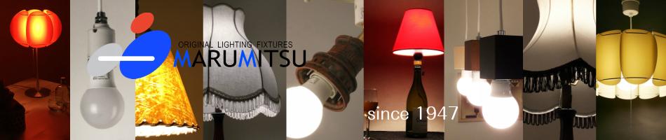 MARUMITSU オリジナルライティング:made in Tokyo オリジナルな照明にこだわって1947年から。