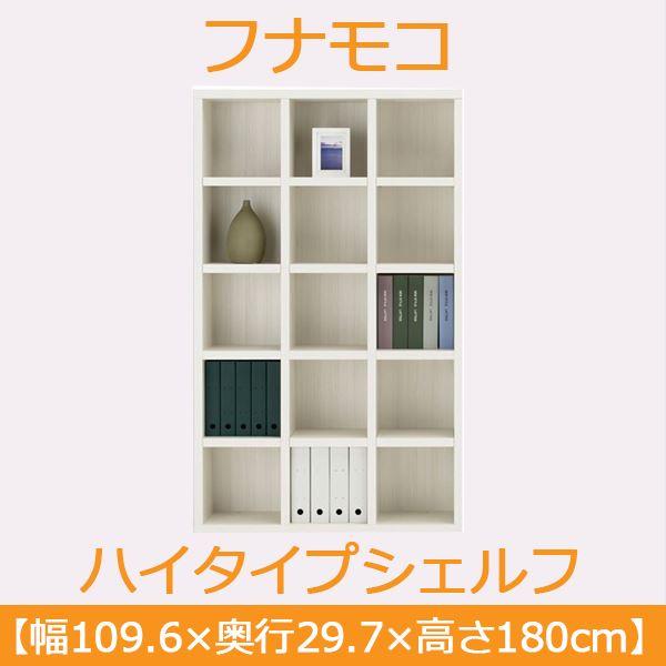 完成品 フナモコ ハイタイプ  シェルフ  書棚 FBS-110T 開梱設置・送料無料(関東圏)