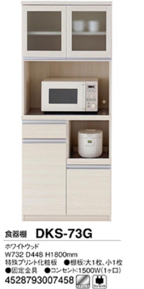 完成品 日本製 開梱設置無料 キッチンボード ジャストシリーズ 食器棚 ホワイトウッド DKS-73G 73.2×44.8×180cm