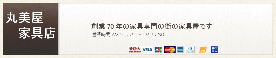 創業70年家具の丸美屋:武蔵野市で70年家具専門の街の家具屋です