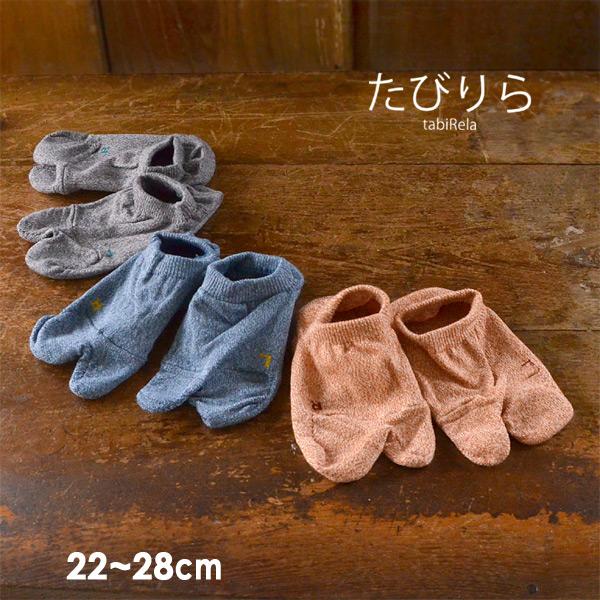 たびりら 登場大人気アイテム にあわせてはける足袋型靴下です メール便可 4982841903-M M たびりらにちょうどいい靴下 メンズ レディース ジュニア くつ下 足袋 7008886 国産 クツシタ 無地 シンプル 日本製 価格 スニーカーソックス ソックス