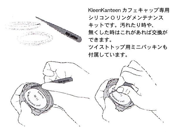 科林 Kanteen Cafe 瓶蓋墊片套件 (矽膠橡膠墊片更換套件) ♦ 19328004 ♦ 7004035