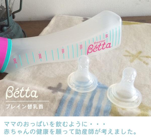 Betta doctor beta brain nipples (round holes) 2 PCs ■ 4997660106035 ■ 71843 _