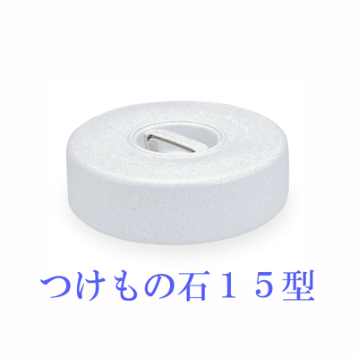 TOMBO 新輝合成 トンボ つけもの石 15型 限定品 割引も実施中