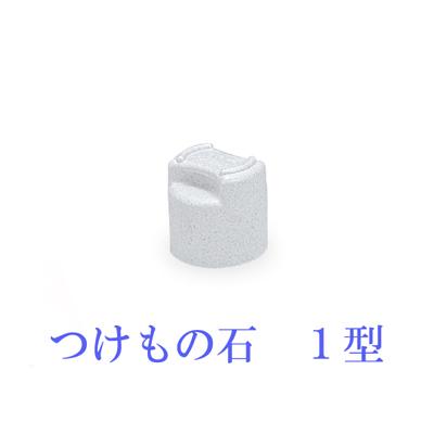 送料無料 数量限定アウトレット最安価格 TOMBO 新輝合成 公式ショップ トンボ つけもの石 1型