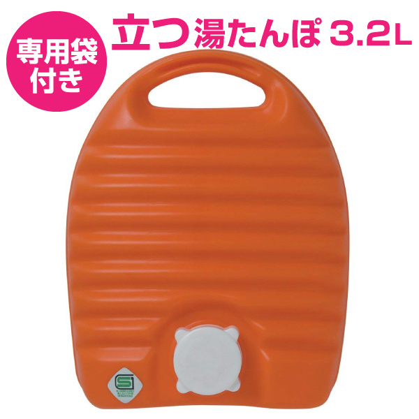 一度使ったら放せない 冬にあったか 爆買い新作 立つ湯たんぽ 専用の収納袋付き 《週末限定タイムセール》 立つ湯たんぽL 3.2L
