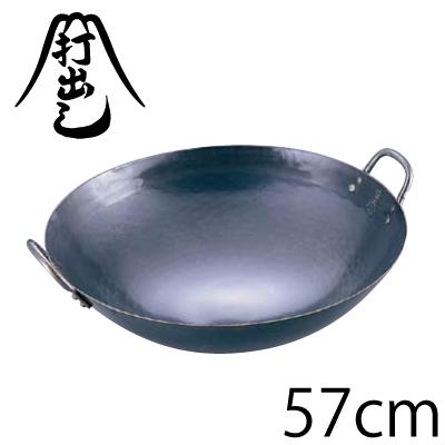 【送料無料】山田工業所 鉄打出中華鍋 57cm(両手鍋)【ATY9357】