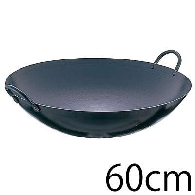 【送料無料】SA鉄・打ち出し 中華鍋 両手鍋 60cm【ATY03060】【キャッシュレス 還元 対象店】