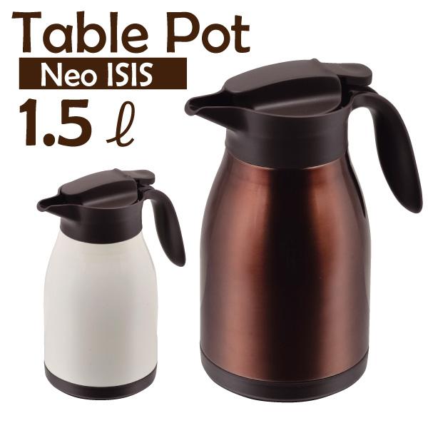 180度回転の簡単開閉フタ おしゃれなテープルポット 紅茶 コーヒー 珈琲 ケトル ケットル 返品交換不可 ポット ステンレス おすすめ 魔法瓶 真空二重構造 卓上 ギフト 送料無料 WH廃番完売 HB-1564 Neo ネオイーシス 蓋は180度くるっとまわすだけのカンタン開閉 レトロが素敵 パール金属 ステンレス製 ISIS 1.5L 保温 保冷 HB-1566 テーブルポット 1500ml 卓上ポット 今季も再入荷