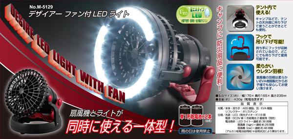 扇風機とライトが同時に使える! デザイアー 乾電池式 ファン付LEDライト CAPTAIN STAG