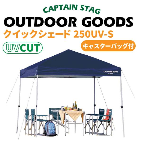 【送料無料】クイックシェード 簡単組立タープ 250 UV-S (キャスターバッグ付) CAPTAIN STAG キャプテンスタッグ UVカット かんたん タープ【M-3282】