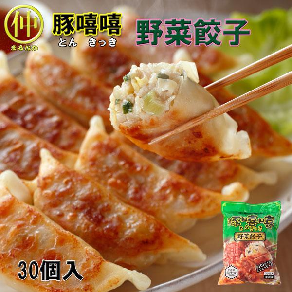 作りたての宇都宮餃子がご家庭でお楽しみいただけます 《週末限定タイムセール》 豚きっき 30個入野菜餃子 1粒18g 買い物