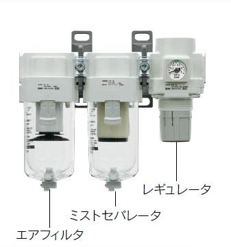 SMC ACシリーズ エアフィルタ + ミストセパレータ + レギュレータ [AC40C-04E-B]【05P03Dec16】