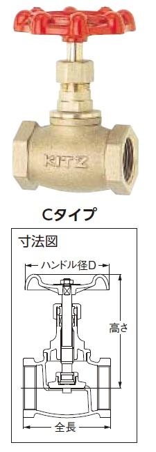 キッツ グローブバルブ150型 #2【C50A】 販売単位:1個(入り数:-)JAN[4981209000434](キッツ バルブ) (株)キッツ【05P03Dec16】