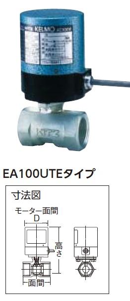 キッツ 小型電動バルブ【EA100UTE15A】 販売単位:1個(入り数:-)JAN[4981209533178](キッツ バルブ) (株)キッツ【05P03Dec16】