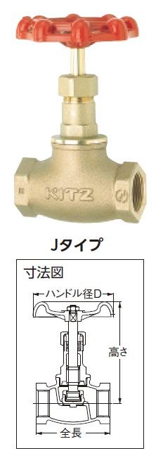 キッツ グローブバルブ10K #2【J50A】 販売単位:1個(入り数:-)JAN[4981209017838](キッツ バルブ) (株)キッツ【05P03Dec16】