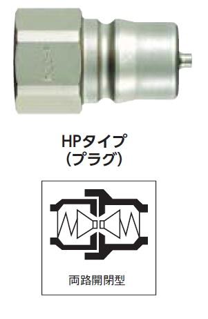 日東 HSP型カプラ【16HP】 販売単位:1個(入り数:-)JAN[4992338009366](日東 カップリング) 日東工器(株)【05P03Dec16】