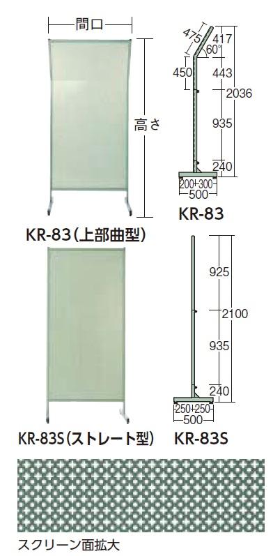 TRUSCO パンチングスクリーン上部曲型 間口950mmX高さ2036mm【KR83】 販売単位:1台(入り数:-)JAN[4989999755008](TRUSCO 間仕切り) トラスコ中山(株)【05P03Dec16】