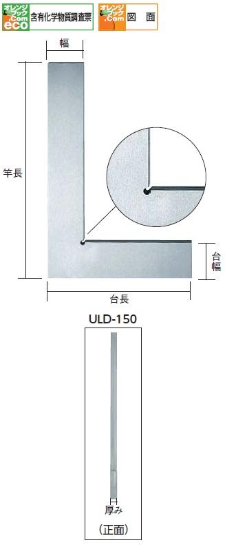 TRUSCO 平型スコヤ 500mm JIS2級【ULD500】 販売単位:1個(入り数:-)JAN[4989999322248](TRUSCO スコヤ・水準器) トラスコ中山(株)【05P03Dec16】
