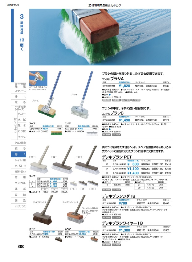 A condor (brush) deck brush spare wire 18 spare part sale unit: Nothing  (enter a number: -)JAN [4903180176212] (condor deck brush dry wiper)  YAMAZAKI