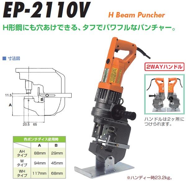 DIAMOND 油圧パンチャー【EP2110V】 販売単位:1台(入り数:-)JAN[4562194980538](DIAMOND パイプベンダー) (株)IKK【05P03Dec16】