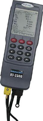 ホダカ 燃焼排ガス分析計 ホダカテスト HT-2300Aセット【HT2300ASET】 販売単位:1S(入り数:-)JAN[-](ホダカ ガス測定器・検知器) ホダカ(株)【05P03Dec16】