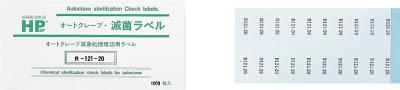 ニチユ レトルト殺菌カード【R905】 販売単位:1CS(入り数:1000枚)JAN[4560126090225](ニチユ 実験用器具) 日油技研工業(株)【05P03Dec16】
