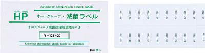 ニチユ レトルト殺菌カード【R12120】 販売単位:1CS(入り数:1000枚)JAN[4560126090249](ニチユ 実験用器具) 日油技研工業(株)【05P03Dec16】