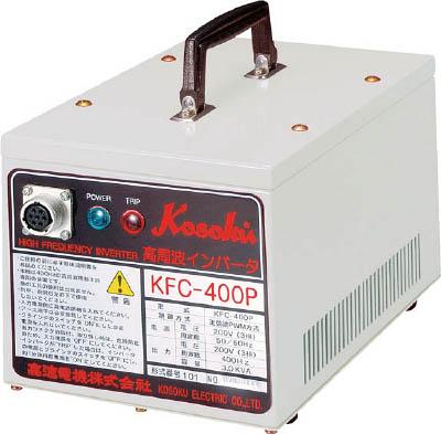 高速 高周波発生機【KFC400P】 販売単位:1台(入り数:-)JAN[4938463606100](高速 高周波グラインダー) 富士製砥(株)【05P03Dec16】