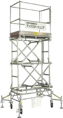 アップスタージュニア 最大作業床高さ2180mm 3分割可能【US21JR】 販売単位:1台(入り数:-)JAN[-](日鐵住金 高所作業台) 日鐵住金建材(株)【05P03Dec16】