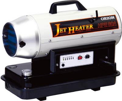 オリオン ジェットヒーター(Eシリーズ)【HPE80A】 販売単位:1台(入り数:-)JAN[-](オリオン 暖房用品) オリオン機械(株)【05P03Dec16】