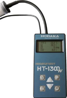 ホダカ 燃焼排ガス分析計 O2・CO濃度計【HT1300N】 販売単位:1S(入り数:-)JAN[-](ホダカ ガス測定器・検知器) ホダカ(株)【05P03Dec16】