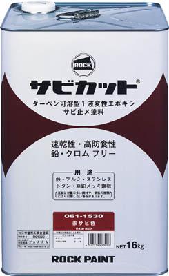 ロック サビカット 赤錆色 16kg【61153001】 販売単位:1缶(入り数:-)JAN[4957139613013](ロック 塗料) ロックペイント(株)【05P03Dec16】