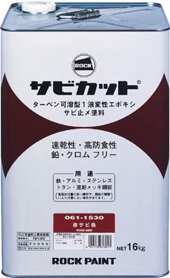 ロック サビカット グレー 16kg【61153101】 販売単位:1缶(入り数:-)JAN[4957139613112](ロック 塗料) ロックペイント(株)【05P03Dec16】